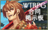 WTRPG合同掲示板